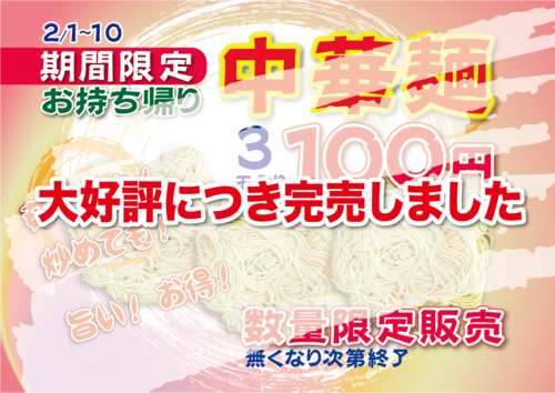 麺3玉完売-02.png