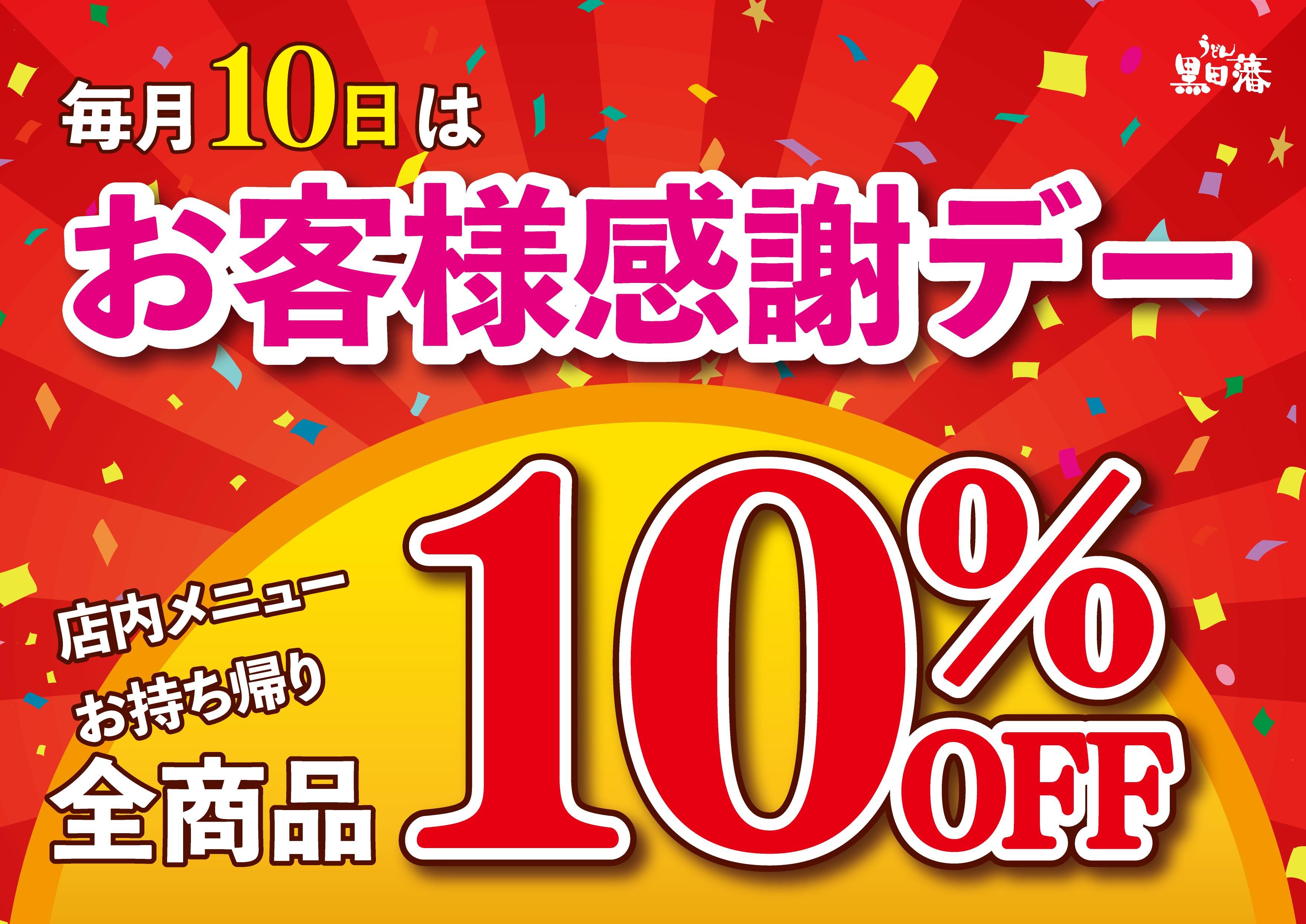 【お知らせ】毎月10日は10%オフ!![黒田藩]