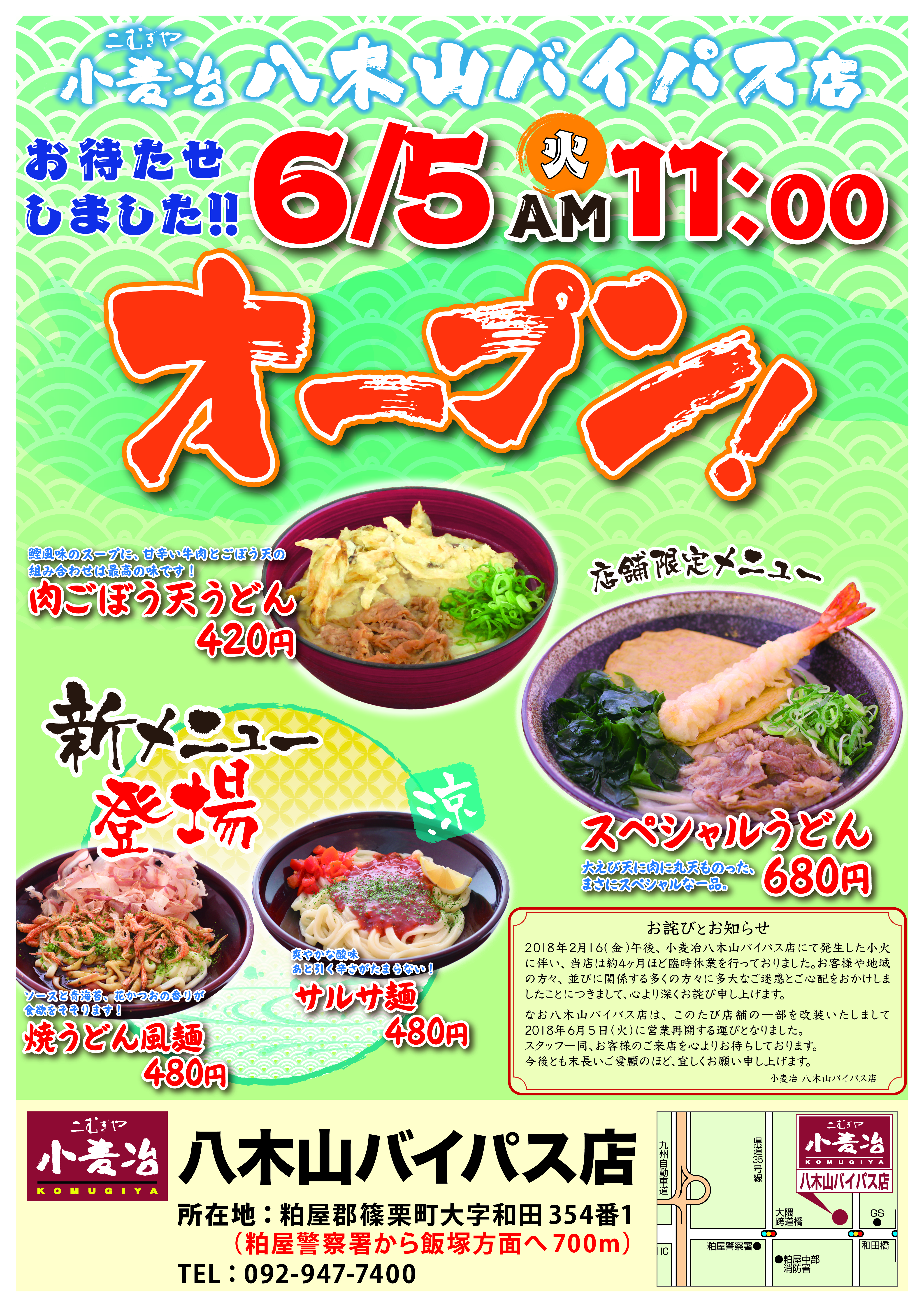 【6/5〜】八木山バイパス店営業再開のお知らせ [小麦冶]