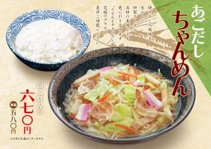 web_agodashi.jpg
