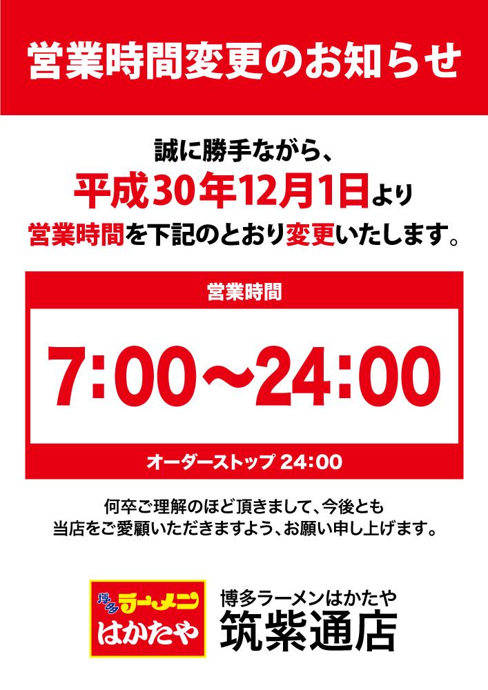 【お知らせ】筑紫通店営業時間変更のお知らせ