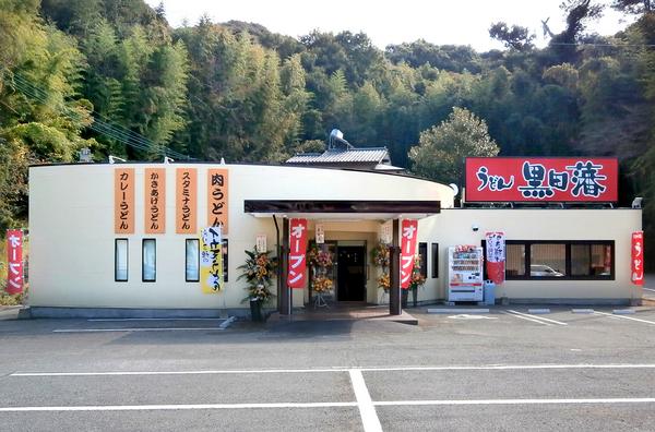黒田藩植木インター店
