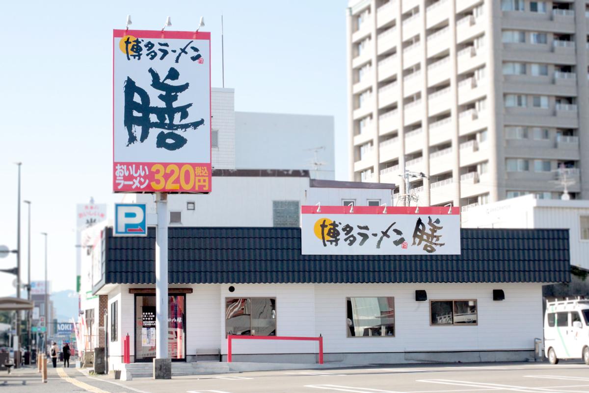 10月23日OPEN「博多ラーメン膳 箱崎店」