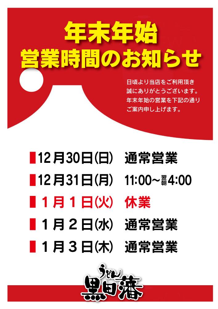 【黒田藩】年末年始営業時間のお知らせ