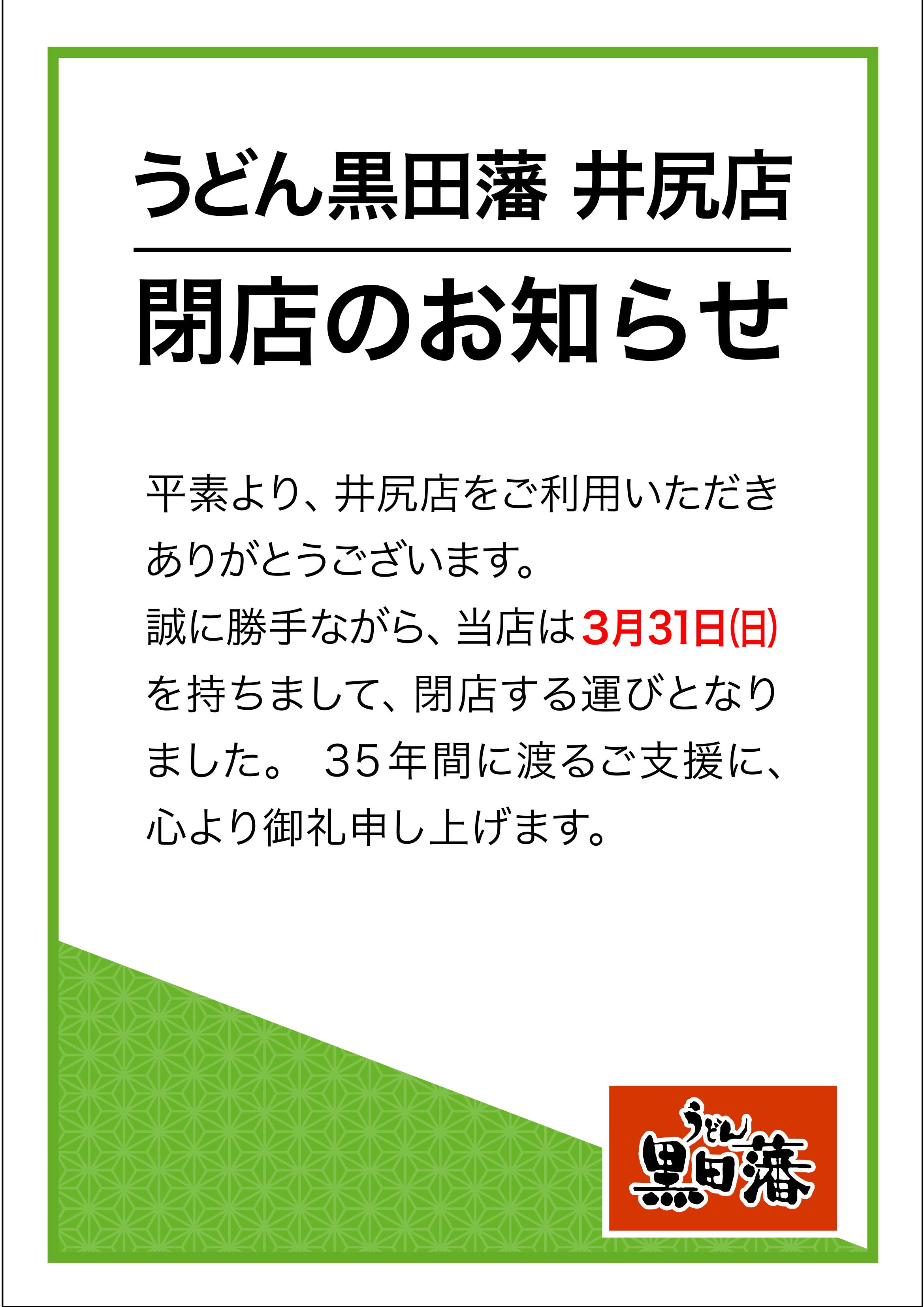 うどん黒田藩   井尻店  閉店のお知らせ