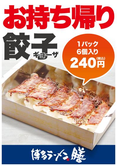 TO餃子ポップ.jpg