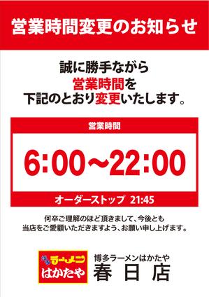 200708_はかたや_春日_営業時間変更.jpg