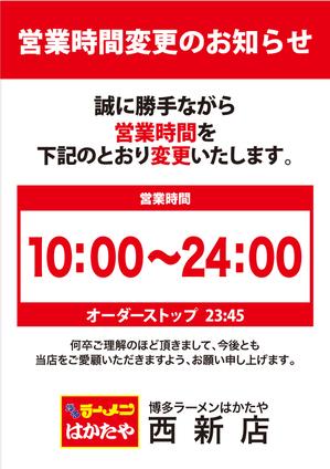 200708_はかたや_西新_営業時間変更.jpg