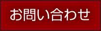 昭和食品工業へのお問い合わせ