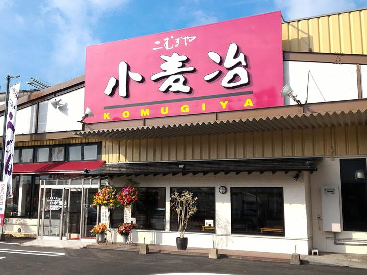 小麦冶 箱崎店